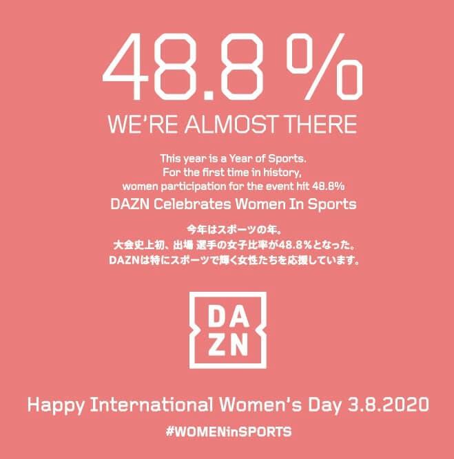 渋谷未来デザイン × DAZN 国際女性デーに「DAZN Women In Sports」プロジェクトが始動 インターネット上でアスリートから多くの反響