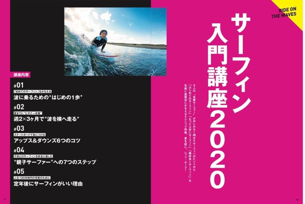 サーフィン入門講座2020