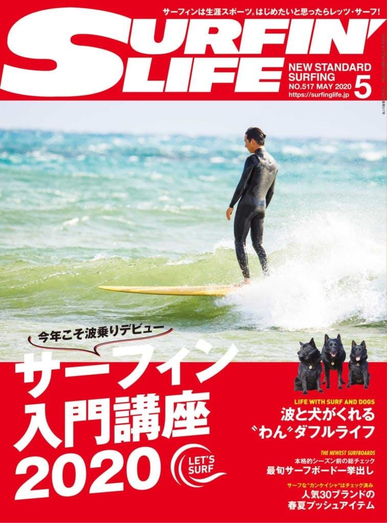 「サーフィン入門講座2020」サーフィンライフ5月号発売