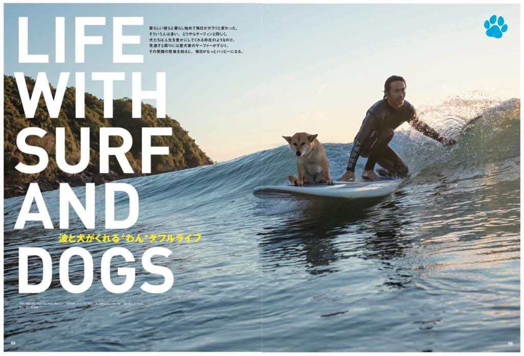 """LIFE WITH SURF AND DOGS 波と犬がくれる""""わん""""ダフルライフ"""