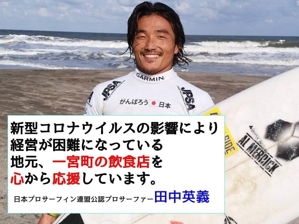サーフタウン千葉県一宮町の飲食店を応援しよう!プロジェクト